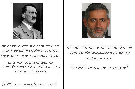 """היטלר ואלי ישי על """"יפי נפש"""" והצעות לשחד\לממן את המגורשים"""