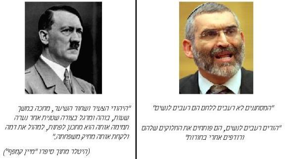 היטלר ומיכאל בן ארי על המיעוט האורב לנשותינו