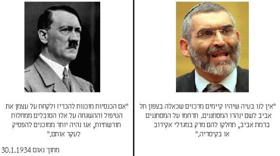 היטלר ובן ארי על רחמים (אבל לא בחצר האחורית שלי)