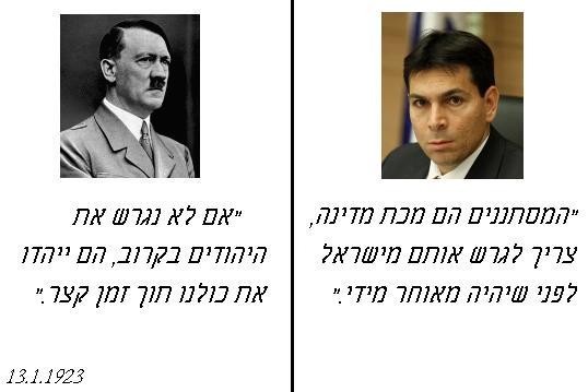 היטלר ודני דנון מדברים על הבעיה הדמוגרפית