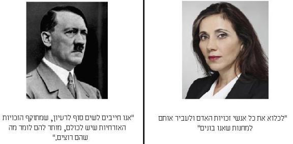 היטלר ויוליה שמואלוב ברקוביץ על גבולות החופש
