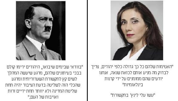 היטלר ויוליה שמואלוב ברקוביץ על הרוע של התקשורת