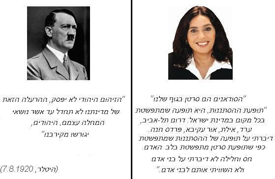 היטלר ומירי רגב על אנשים כמחלות