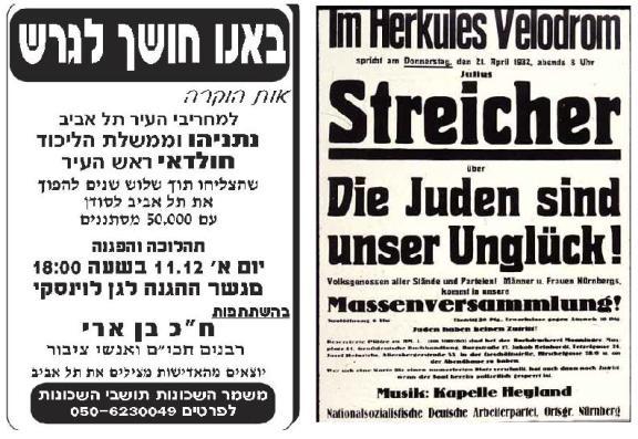 """כרזות להפגנות: """"היהודים הם המזל הרע שלנו"""" מול """"באנו חושך לגרש"""""""