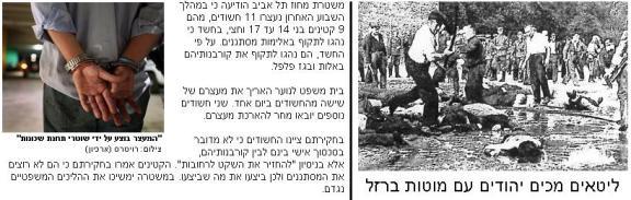 ישראלים, ליטאים, מיעוטים נרדפים ואלות
