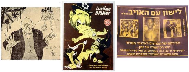 """מימין לשמאל: """"לישון עם האויב"""" - - תמונת שער המציגה את היהודי כמכיל של האויבים: הרוסי, האמריקאי והבריטי - - היהודי כמשתף פעולה ומממן של הבריטים המיוצגים על ידי צ'רצ'יל"""