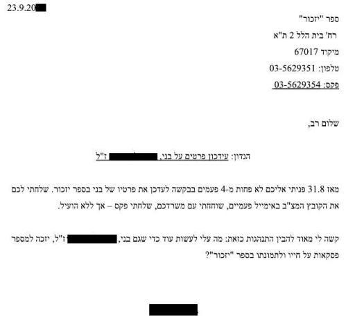 מכתב מ-ח' למערכת יזכור, לעדכון פרטי בנה שהתאבד