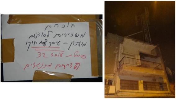 """מימין - סמטת עובד 32. משמאל - """"בוכרים משכירים לסודנים מועדון - עסק לא חוקי. הדיירים מתנגדים."""""""