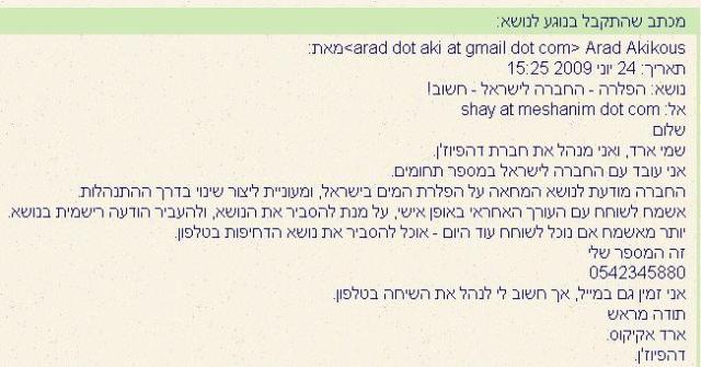 ארד אקיקוס והחברה לישראל