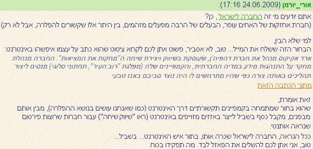 תגובה לארד אקיקוס בחברה לישראל