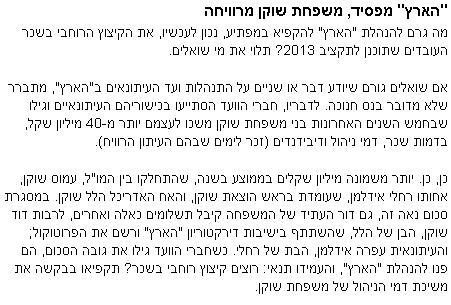 """מתוך הטור """"מי נגד מי"""" של אביב הורוביץ מה-13.12.2012"""