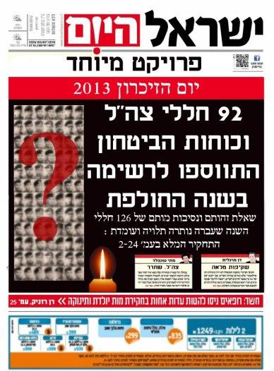 ישראל היום - עמיר שיבי