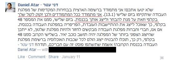 צילום מסך של סטטוס מדף הפייסבוק של עטר