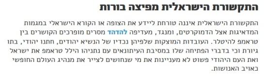 התקשורת הישראלית מפיצה בורות - מידה.jpg